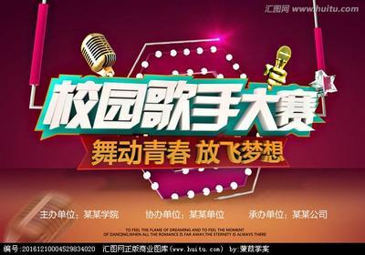 青少年歌唱比赛活动报名