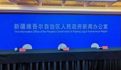 新疆维吾尔自治区召开疫情防控工作第十三场新闻发布会