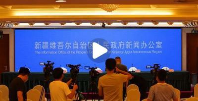 新疆维吾尔自治区召开疫情防控工作第十八场新闻发布会