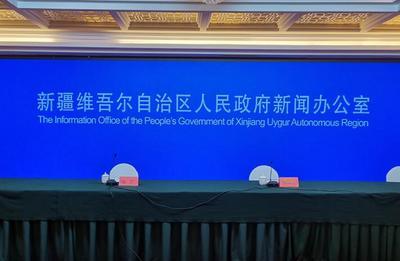 新疆维吾尔自治区召开疫情防控工作第十五场新闻发布会