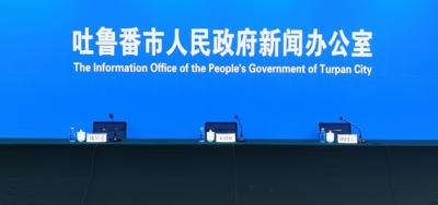 吐鲁番市疫情防控工作新闻发布会(第二场)