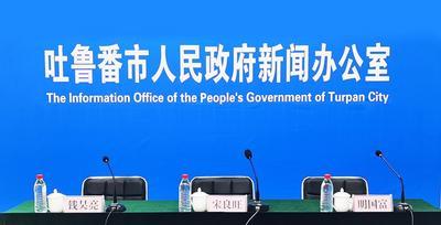 吐鲁番市疫情防控工作新闻发布会