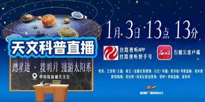 天文科普直播:踏星途·揽明月漫游太阳系