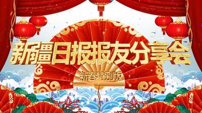 """新疆报友分享会新春特辑 :我的春节记忆第一期:听""""50后""""讲""""妈妈给我缝的`红衣裳''"""""""