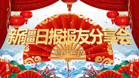 """新疆日报报友分享会元宵节特辑 :听王秀芳唱""""新疆花儿"""""""