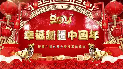"""""""幸福新疆·中国年""""2021年新疆广播电视台春节联欢晚会"""