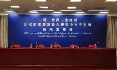中国—世界卫生组织新冠病毒溯源联合研究中方专家组就联合研究报告有关情况举行发布会