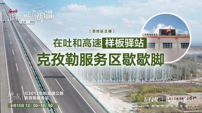 """""""沿着高速看新疆""""第四站:在吐和高速""""样板驿站""""克孜勒服务区歇歇脚"""