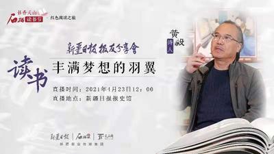 书香天山·石榴读书节:新疆日报报友分享会·读书丰满梦想的羽翼