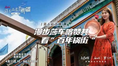 """""""沿着高速看新疆""""第五站:漫步莎车喀赞其看""""百年锅街"""""""