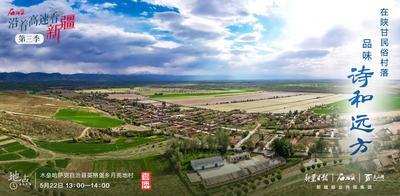 沿着高速看新疆丨在遥远的陕甘民俗村落中品味诗和远方
