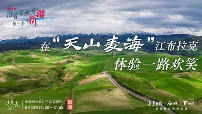 """沿着高速看新疆第三季丨在""""天山麦海""""江布拉克体验一路欢笑加尖叫"""