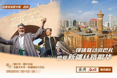 沿着高速看中国丨媒体联动逛巴扎 感受新疆丝路繁华