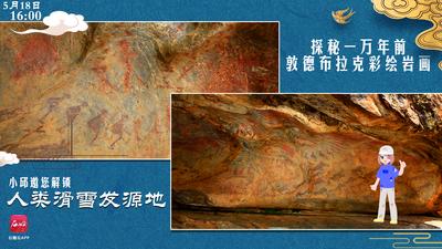 探秘1万年前敦德布拉克彩绘岩画 小邱邀您解锁人类滑雪发源地