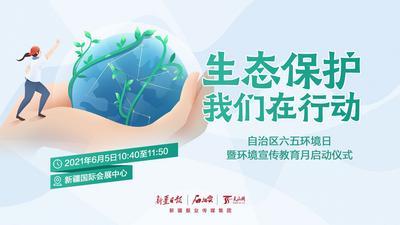 世界环境日:新疆环保达人与您面对面
