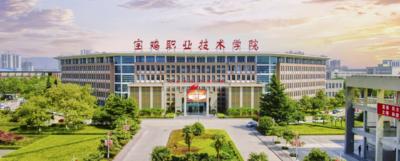 2021年新疆第十一届高招会网上宣讲会——宝鸡职业技术学院