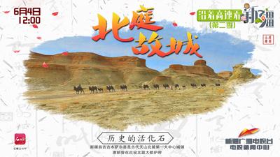 北庭故城 历史的活化石