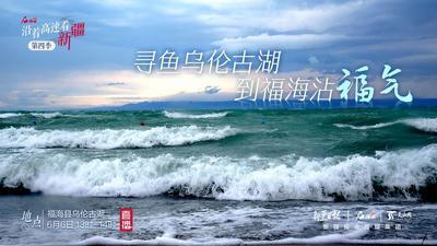 """沿着高速看新疆第四季丨寻鱼乌伦古湖 到福海沾""""福气"""""""
