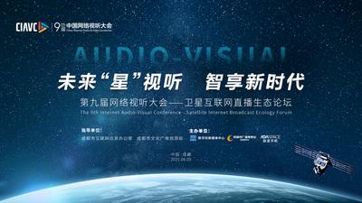 第九届中国网络视听大会——卫星互联网直播生态论坛正式开幕