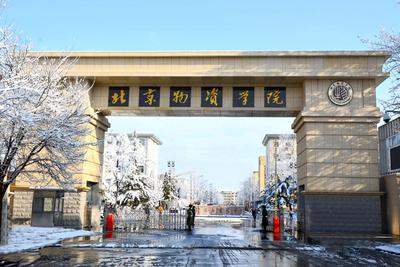 2021年新疆第十一届高招会网上宣讲会——北京物资学院