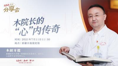 """新疆日报报友分享会第二十二期:木院长的""""心""""内传奇"""