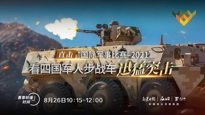"""赛事实况转播丨直击""""国际军事比赛–2021""""看四国军人步战车迅猛突击"""