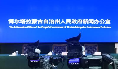 新疆博州阿拉山口市疫情防控新闻发布(第二场)