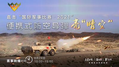 """赛事实况转播丨直击""""国际军事比赛–2021""""便携式防空导弹亮""""晴空"""""""