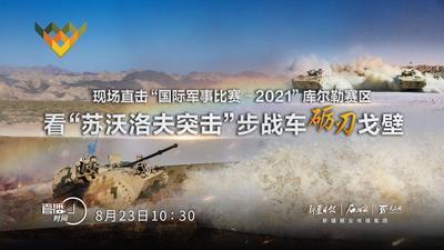 """赛事实况转播丨""""国际军事比赛–2021""""看""""苏沃洛夫突击""""步战车组单车赛"""