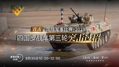 """赛事转播丨直击""""国际军事比赛–2021""""四国步战车第三轮突击过招"""