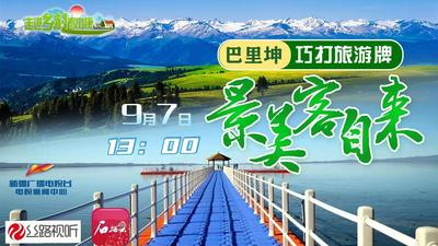 巴里坤县:巧打旅游牌 景美客自来