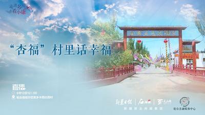"""轮台县这个村""""因杏而福"""""""