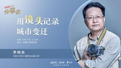 新疆日报报友分享会第三十二期|李向东:用镜头记录城市变迁