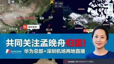 共同关注孟晚舟归国! 华为总部+深圳机场两地直播