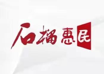 亲爱的石榴云用户,10月10日20:30 大型民族歌舞《阳光照耀天山》免费看