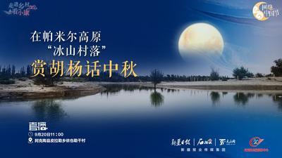 """在帕米尔高原""""冰山村落""""赏胡杨话中秋"""