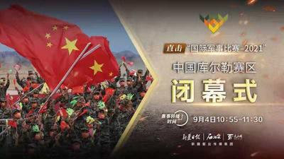 """赛事转播:""""国际军事比赛–2021""""中国库尔勒赛区闭幕式"""