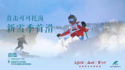 国庆大假首日 石榴云带您直击可可托海新雪季首滑!
