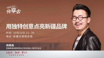 新疆日报报友分享会第三十六期丨杨霖森:用独特创意点亮新疆品牌